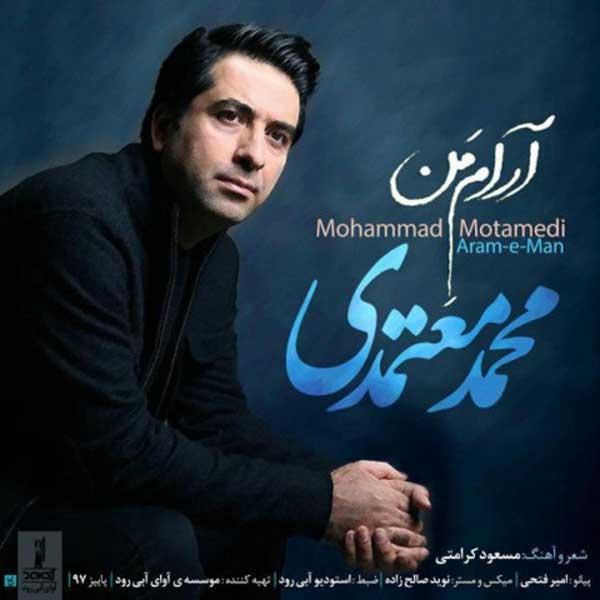 آهنگ محمد معتمدی به نام آرام من