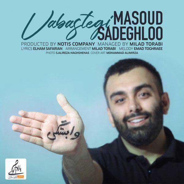 آهنگ مسعود صادقلو به نام وابستگی