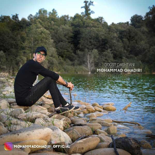 آهنگ محمد غدیری به نام دوست داشتنی