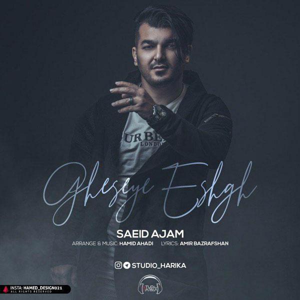 آهنگ سعید عجم به نام قصه ی عشق