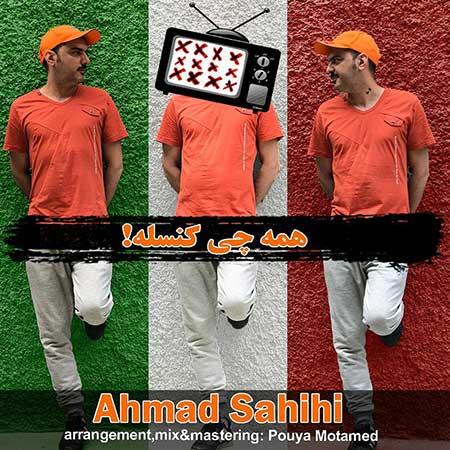 آهنگ احمد صحیحی به نام همه چی کنسله