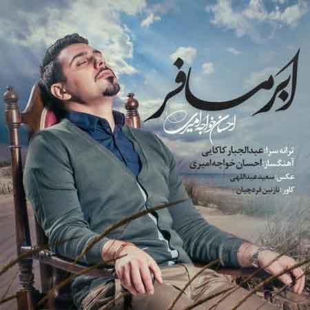 آهنگ احسان خواجه امیری به نام ابر مسافر