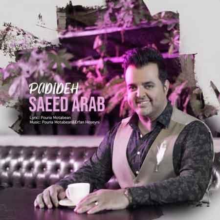 آهنگ سعید عرب به نام پدیده