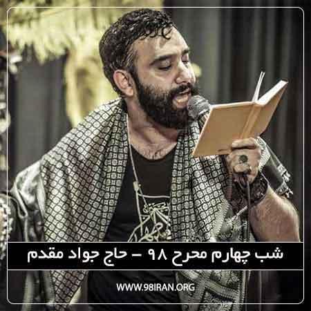مداحی جواد مقدم شب چهارم محرم ۹۸