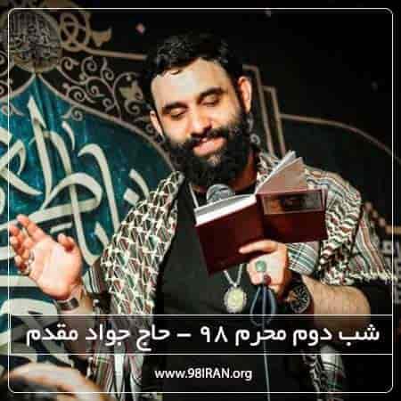 مداحی جواد مقدم شب دوم محرم ۹۸