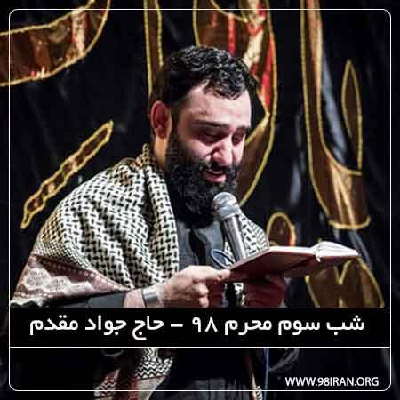 مداحی جواد مقدم شب سوم محرم ۹۸