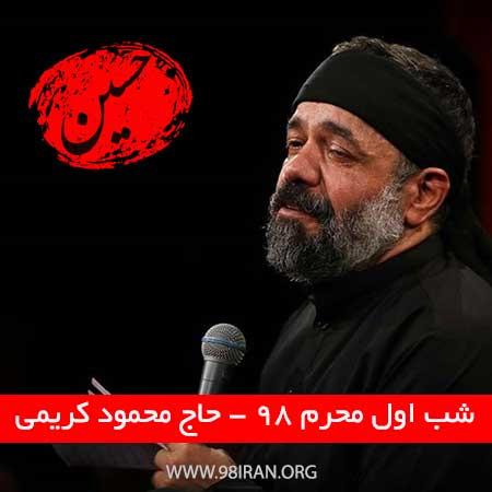 مداحی محمود کریمی شب اول محرم ۹۸