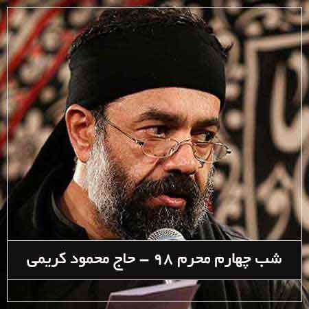 مداحی محمود کریمی شب چهارم محرم ۹۸