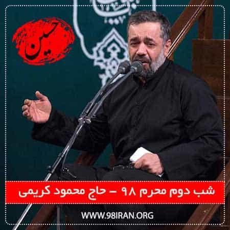 مداحی محمود کریمی شب دوم محرم ۹۸