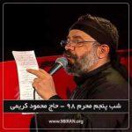 مداحی محمود کریمی شب پنجم محرم ۹۸