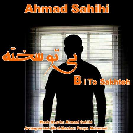 آهنگ احمد صحیحی به نام بی تو سخته