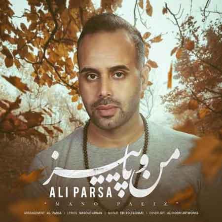 آهنگ علی پارسا به نام منو پاییز