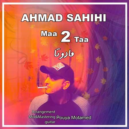 آهنگ احمد صحیحی به نام ما دوتا
