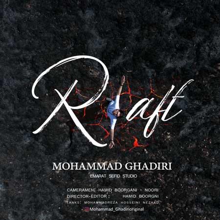 آهنگ محمد غدیری به نام رفت