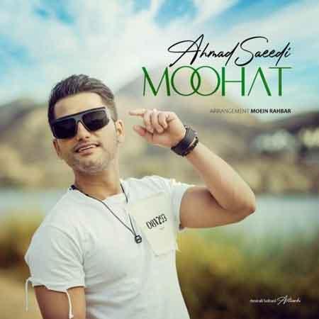 آهنگ احمد سعیدی به نام موهات