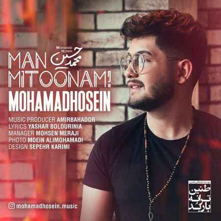 آهنگ محمد حسین به نام من می تونم