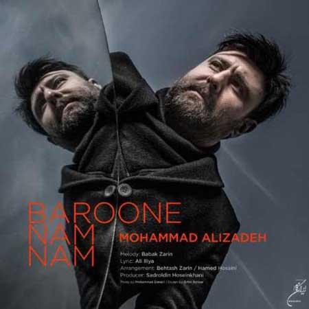 آهنگ محمد علیزاده به نام بارون نم نم