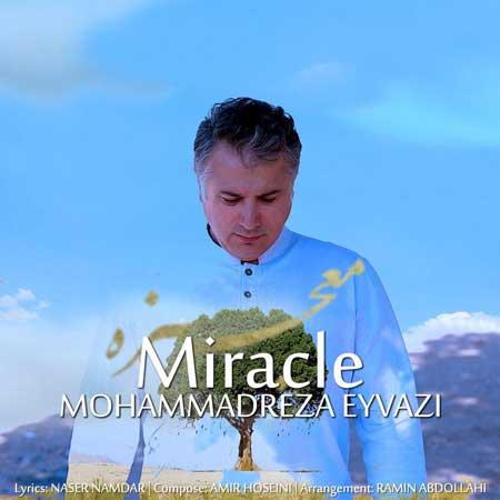 آهنگ محمدرضا عیوضی به نام معجزه
