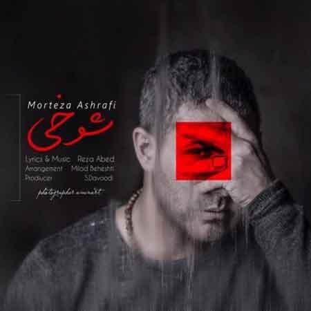 آهنگ مرتضی اشرفی به نام شوخی