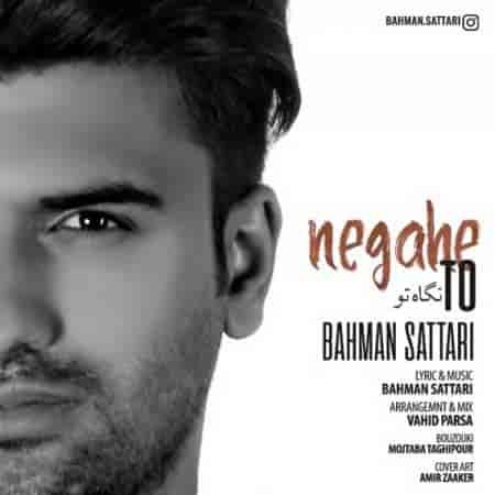 آهنگ بهمن ستاری به نام نگاه تو