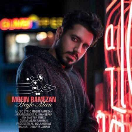 آهنگ معین رمضان به نام حیف من