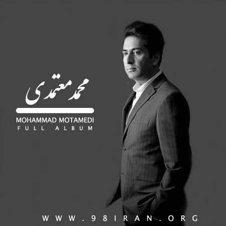 فول آلبوم محمد معتمدی