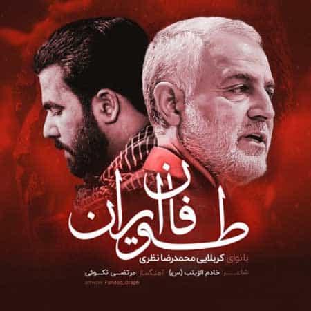 آهنگ محمد رضا نظری به نام طوفان ایران