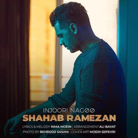 آهنگ شهاب رمضان به نام اینجوری نگو