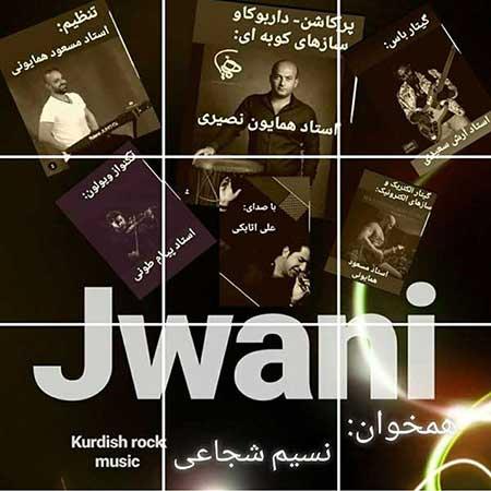 آهنگ علی اتابکی به نام جوانی