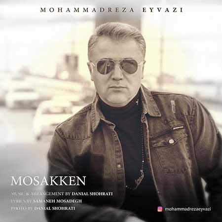 آهنگ محمدرضا عیوضی به نام مسکن
