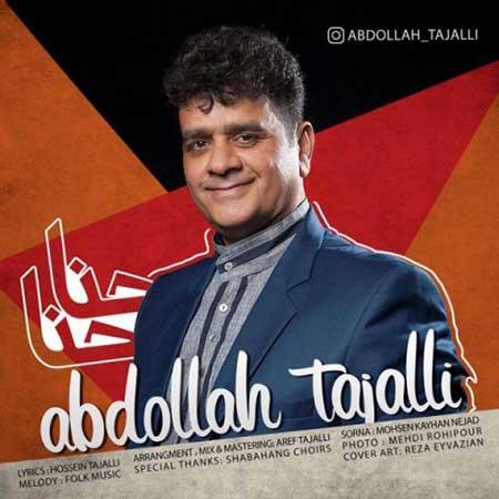 آهنگ عبدالله تجلی به نام حنا حنا