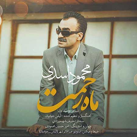 آهنگ محمود اسدی به نام ماه رحمت