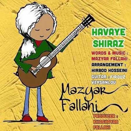آهنگ مازیار فلاحی به نام هوای شیراز