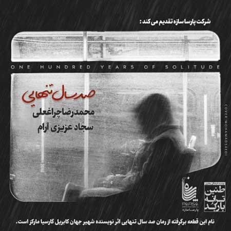 آهنگ محمدرضا چراغعلی به نام صد سال تنهایی