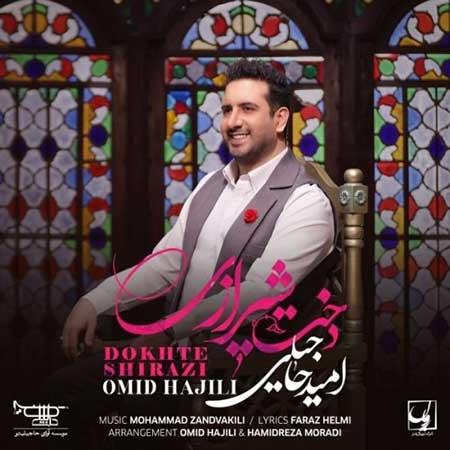 آهنگ امید حاجیلی به نام دخت شیرازی