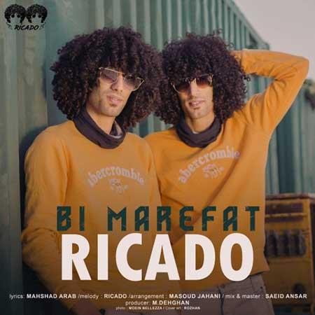 آهنگ ریکادو به نام بی معرفت