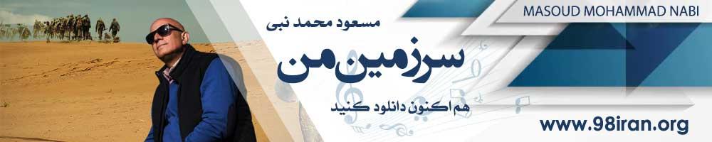 آهنگ مسعود محمد نبی به نام سرزمین من