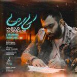 آهنگ مسعود صادقلو به نام کارما