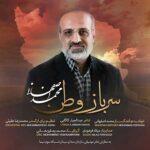 آهنگ محمد اصفهانی به نام سرباز وطن