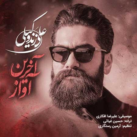 آهنگ علی زند وکیلی به نام آخرین آواز