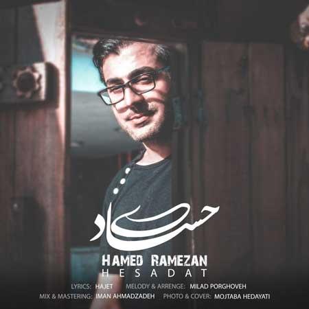 آهنگ حامد رمضان به نام حسادت
