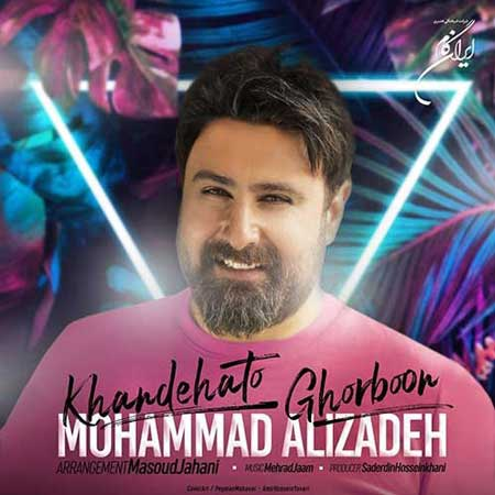 آهنگ محمد علیزاده به نام خنده هاتو قربون