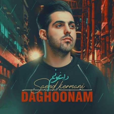 آهنگ سعید کرمانی به نام داغونم