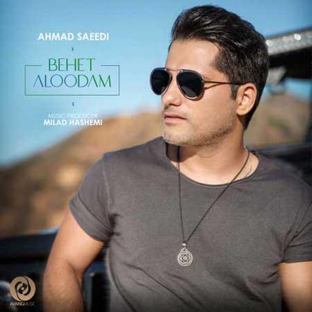 آهنگ احمد سعیدی به نام بهت آلودم