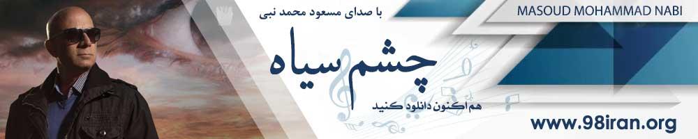 آهنگ مسعود محمد نبی به نام چشم سیاه