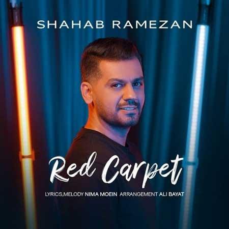 آهنگ شهاب رمضان به نام فرش قرمز