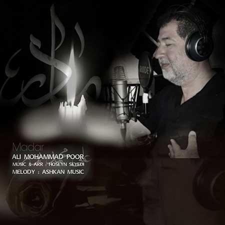 آهنگ علی محمدپور به نام مادر