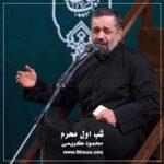 مداحی محمود کریمی به نام شب اول محرم