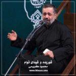 مداحی محمود کریمی به نام شوریده و شیدای توام