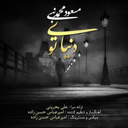 آهنگ مسعود محمد نبی به نام دنیای تو